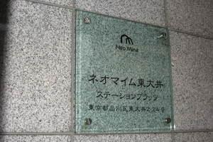 ネオマイム東大井ステーションプラッツの看板