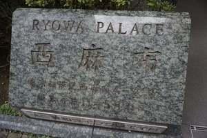 菱和パレス西麻布の看板