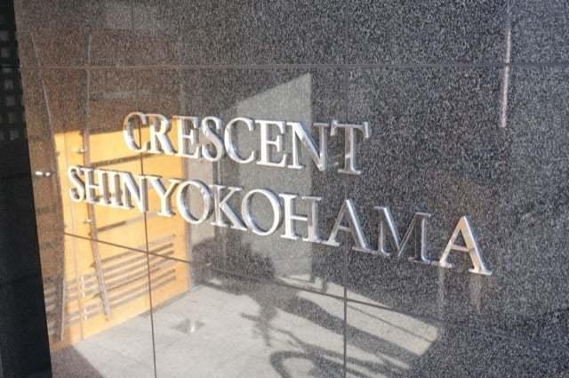 クレッセント新横浜の看板