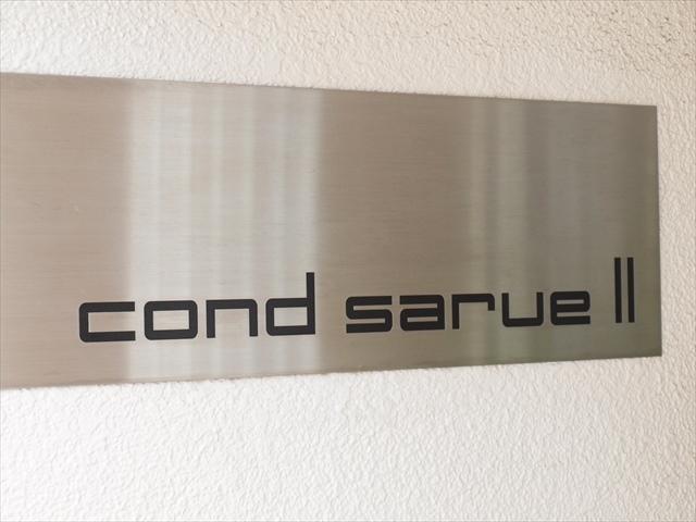コンド猿江2号館の看板