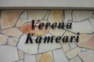 ヴェレーナ亀有の看板