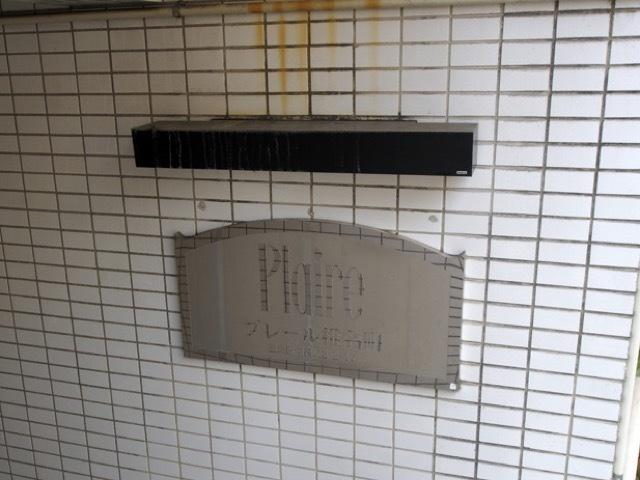 プレール椎名町の看板