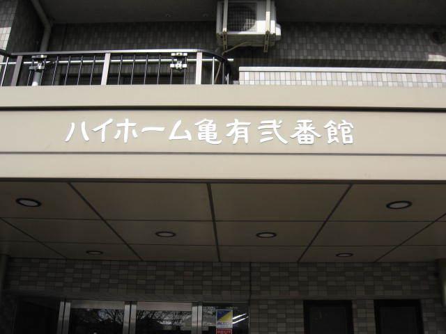 ハイホーム亀有弐番館の看板