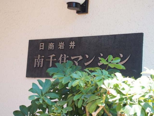日商岩井南千住マンションの看板