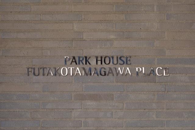 パークハウス二子玉川プレイスの看板