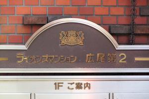 ライオンズマンション広尾第2の看板