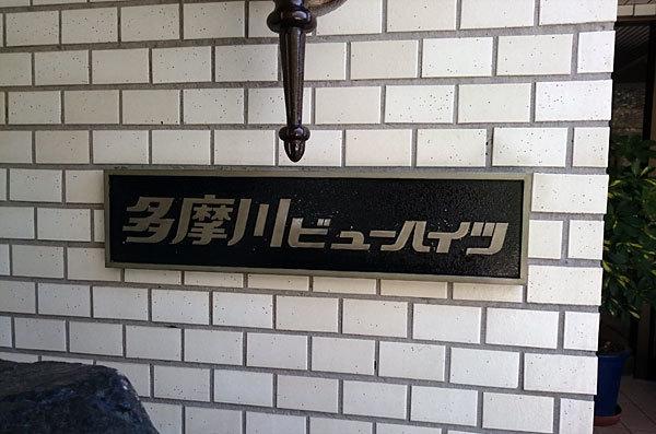 多摩川ビューハイツの看板