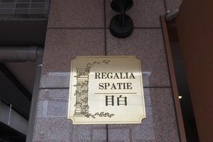 レガリアスパシエ目白の看板
