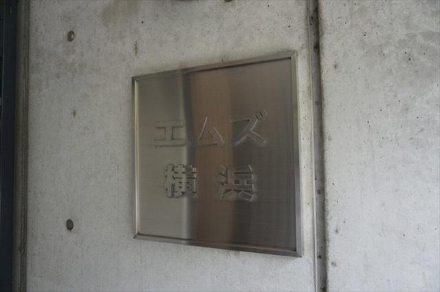 エムズ横浜の看板
