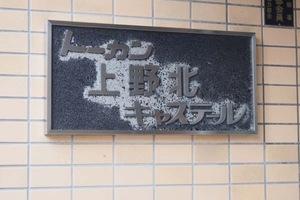 トーカン上野北キャステールの看板