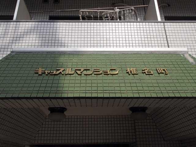 キャッスルマンション椎名町の看板