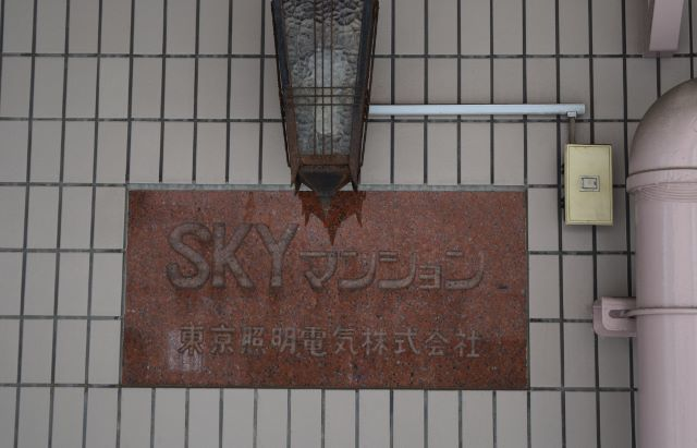 SKYマンションの看板