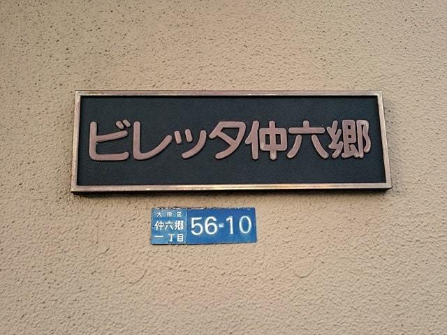 ビレッタ仲六郷の看板