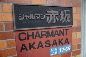 シャルマン赤坂の看板