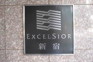 エクセルシオール新宿の看板