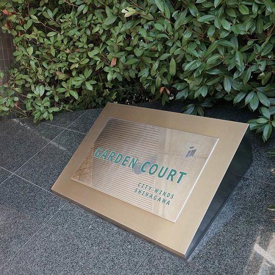 シティウインズ品川ガーデンコートの看板