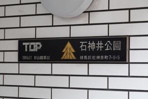 トップ石神井公園の看板