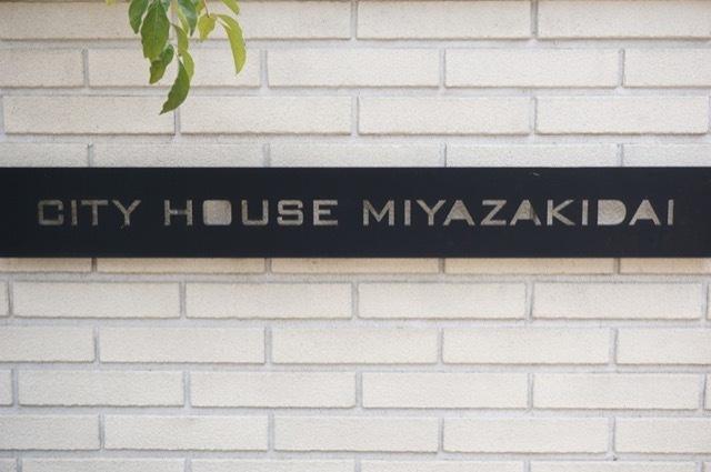 シティハウス宮崎台の看板