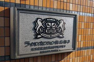 ライオンズマンション梅島第3の看板