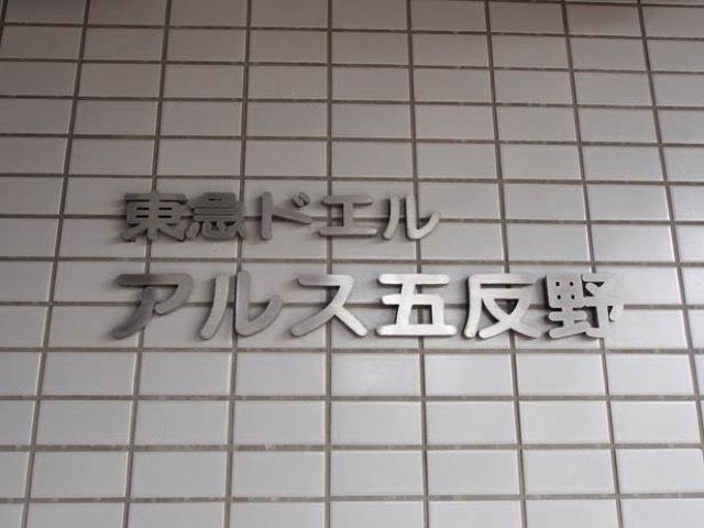 東急ドエルアルス五反野の看板