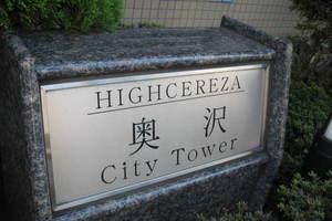 ハイセレサ奥沢シティタワーの看板