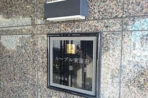 ルーブル東蒲田7番館の看板