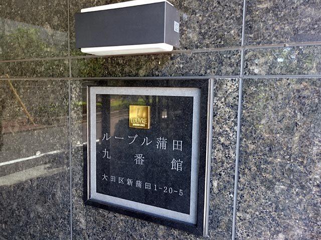 ルーブル蒲田9番館の看板