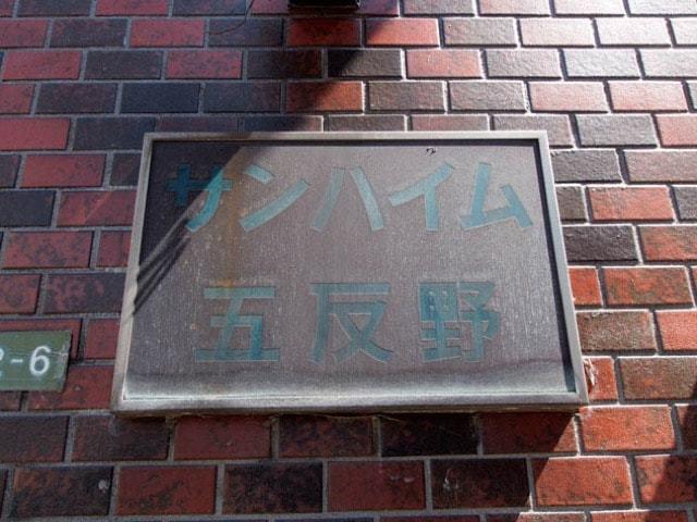 サンハイム五反野の看板