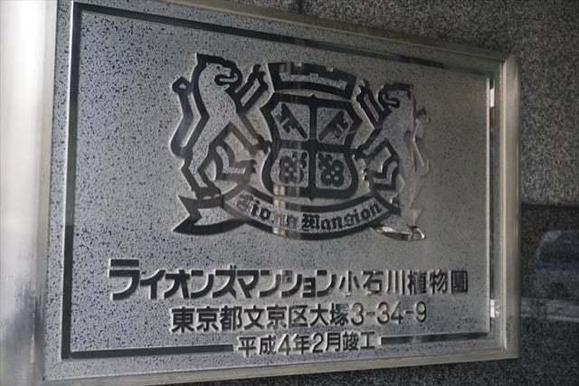 ライオンズマンション小石川植物園の看板