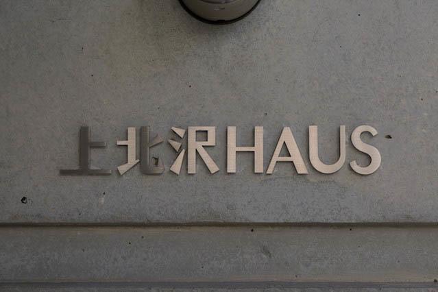 上北沢HAUS(ハウス)の看板