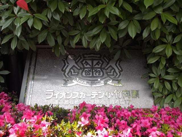 ライオンズガーデン小竹向原の看板