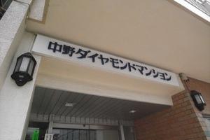 中野ダイヤモンドマンションの看板