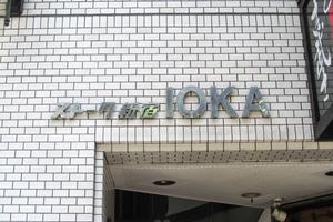 ストーク新宿井岡の看板