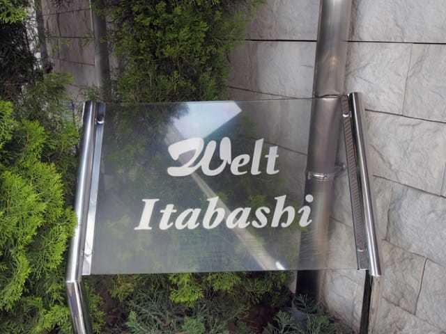 ヴェルト板橋の看板