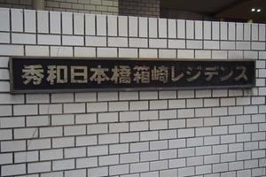 秀和日本橋箱崎レジデンスの看板