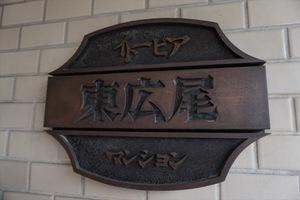 イトーピア東広尾マンションの看板