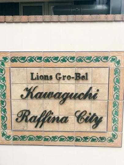 ライオンズグローベル川口ラフィナシティの看板