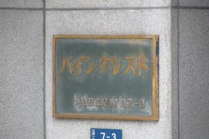 渋谷パインクレストの看板