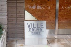 ヴィルヌーブ西日暮里の看板