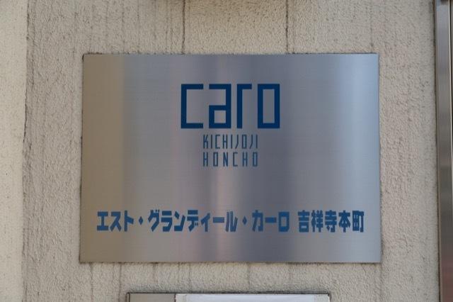 エストグランディールカーロ吉祥寺本町の看板