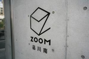 ズーム品川南の看板