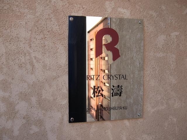 リッツクリスタル松濤の看板