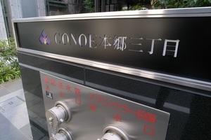 コノエ本郷三丁目の看板