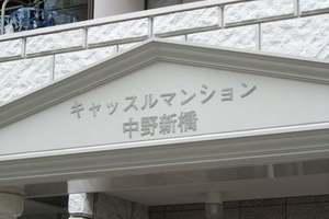 キャッスルマンション中野新橋の看板