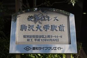 菱和パレス駒沢大学駅前の看板