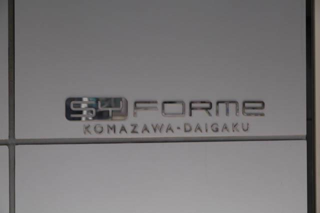シーフォルム駒沢大学の看板