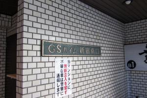 GSハイム新宿南口の看板