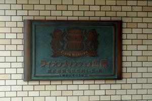 ライオンズマンション広尾の看板