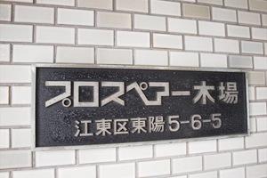 プロスペアー木場の看板
