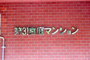 第31宮庭マンションの看板